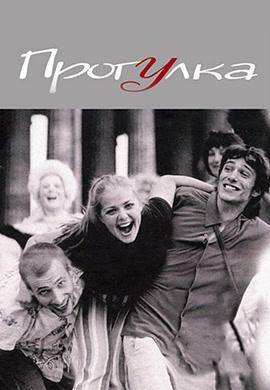 Постер к фильму Прогулка (2003) 2003