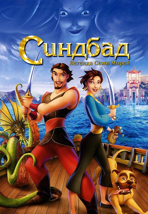 Постер к фильму Синдбад: Легенда семи морей 2003