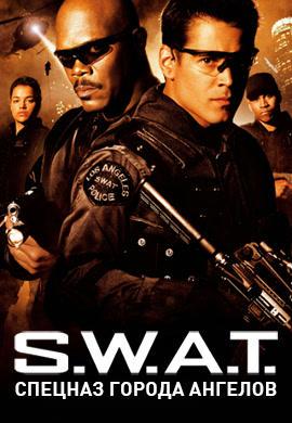 Постер к фильму S.W.A.T.: Спецназ города ангелов 2003