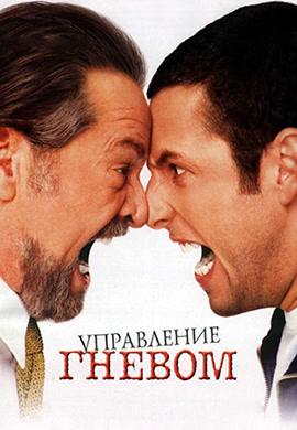 Постер к фильму Управление гневом 2003