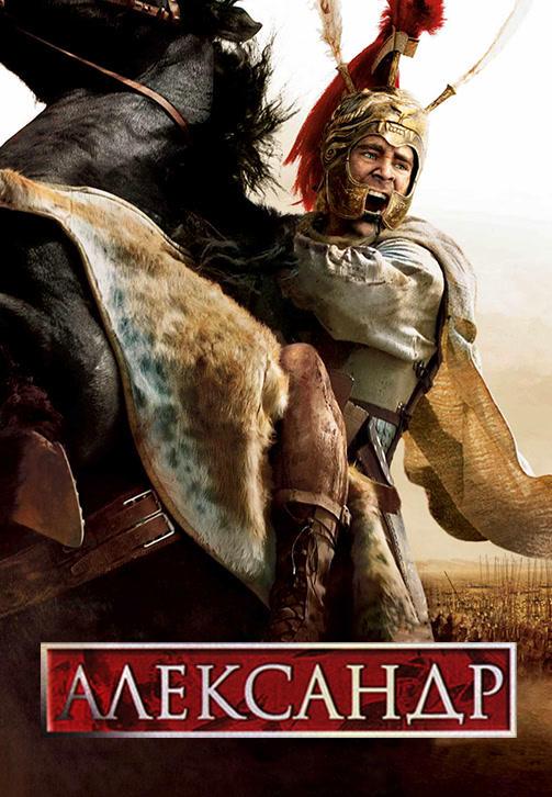 Постер к фильму Александр 2004