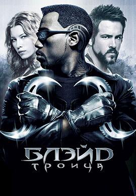 Постер к фильму Блэйд 3: Троица 2004