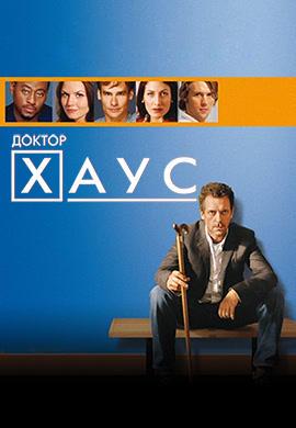 Постер к сериалу Доктор Хаус. Сезон 1 2004