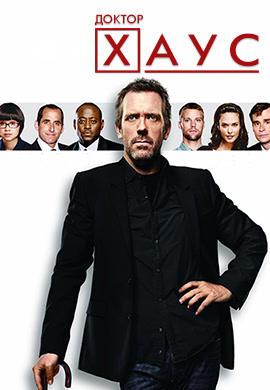 Постер к сериалу Доктор Хаус. Сезон 8 2011