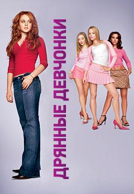Постер к фильму Дрянные девчонки (2004) 2004