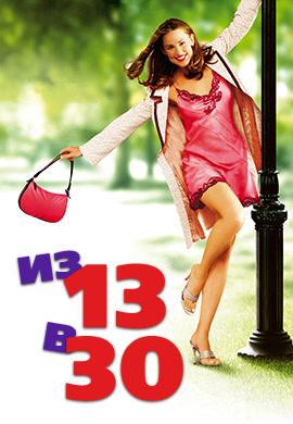 Постер к фильму Из 13 в 30 2004
