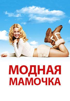 Постер к фильму Модная мамочка 2004