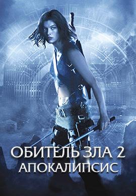 Постер к фильму Обитель зла 2: Апокалипсис 2004