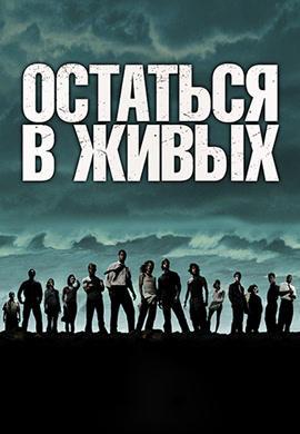 Постер к сериалу Остаться в живых. Сезон 1 2004