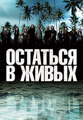 Постер к сериалу Остаться в живых. Сезон 4 2008