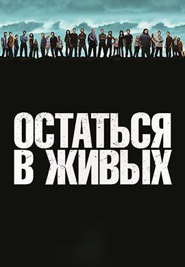 Постер к сериалу Остаться в живых. Сезон 6 2010