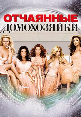 Постер к сериалу Отчаянные домохозяйки. Сезон 3 2006