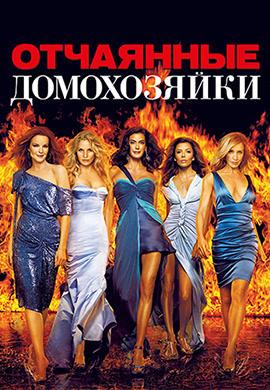 Постер к сериалу Отчаянные домохозяйки. Сезон 4 2007