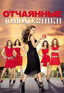 Постер к сериалу Отчаянные домохозяйки. Сезон 7 2010