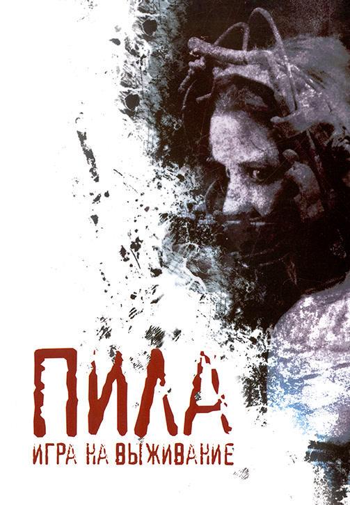 Постер к фильму Пила: Игра на выживание 2004