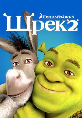 Постер к фильму Шрек 2 2004