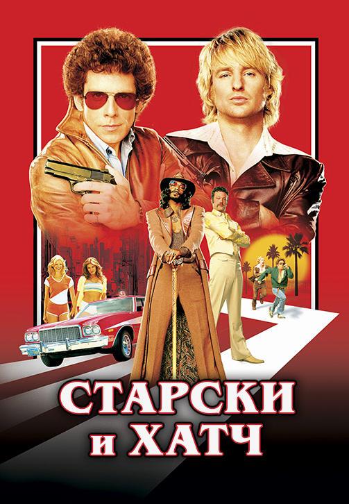 Постер к фильму Старски и Хатч 2004