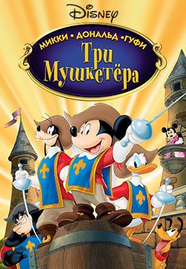 Постер к фильму Три мушкетера. Микки, Дональд, Гуфи 2004