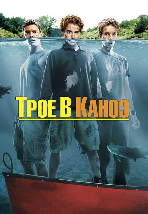Постер к фильму Трое в каноэ 2004
