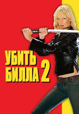 Постер к фильму Убить Билла 2 2004