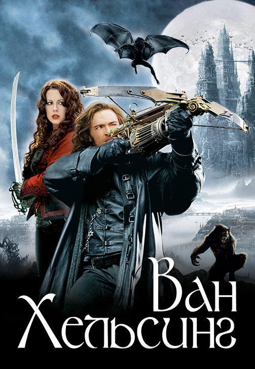 Постер к фильму Ван Хельсинг 2004