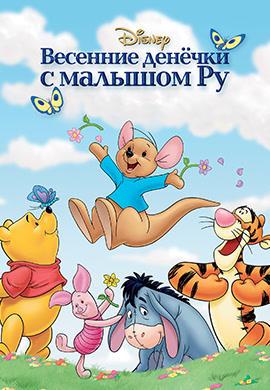 Постер к фильму Весенние денёчки с малышом Ру 2004