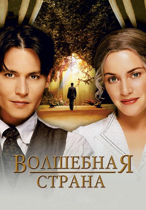 Постер к фильму Волшебная страна 2004