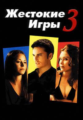 Постер к фильму Жестокие игры 3 2004