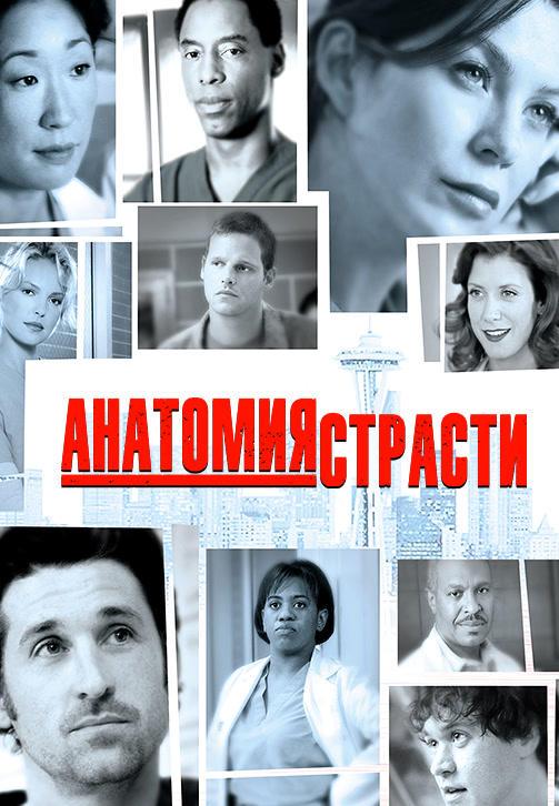 Постер к сериалу Анатомия страсти. Сезон 2 2005