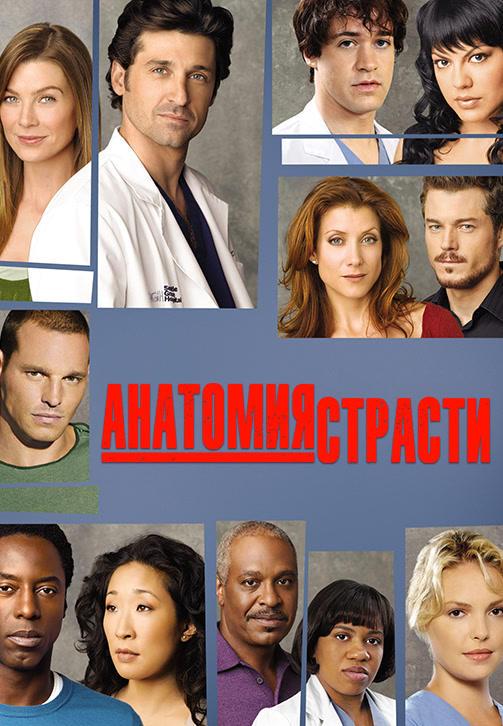 Постер к сериалу Анатомия страсти. Сезон 3 2006
