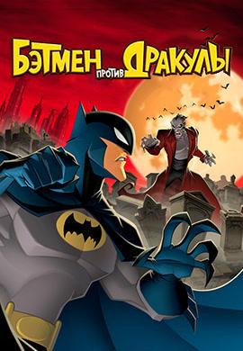 Постер к мультфильму Бэтмен против Дракулы 2005