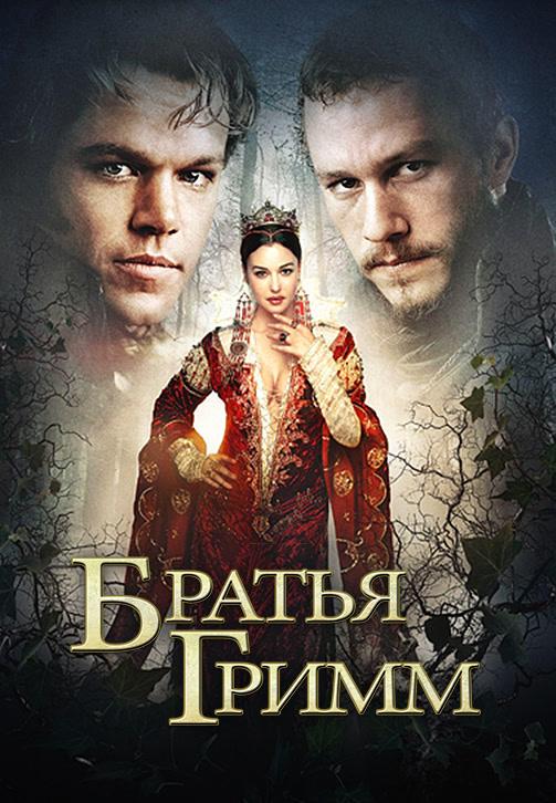 Постер к фильму Братья Гримм 2005
