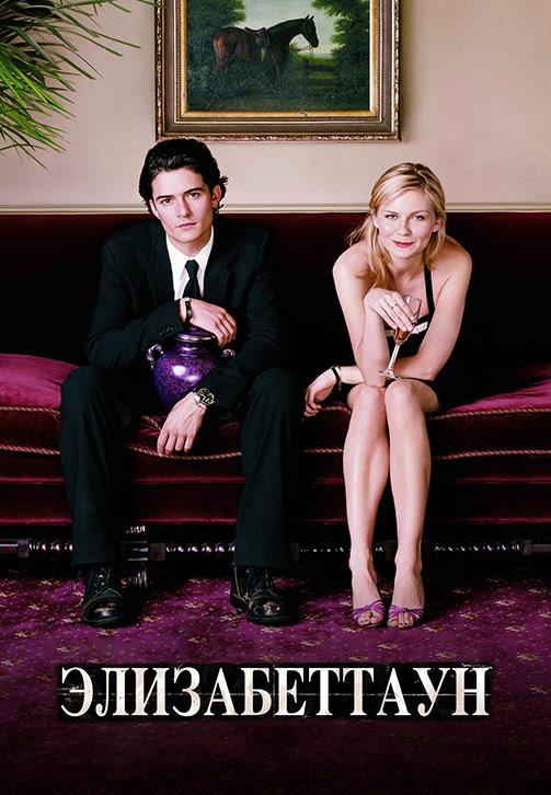 Постер к фильму Элизабеттаун 2005