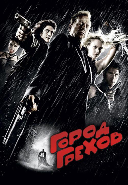 Постер к фильму Город грехов 2005