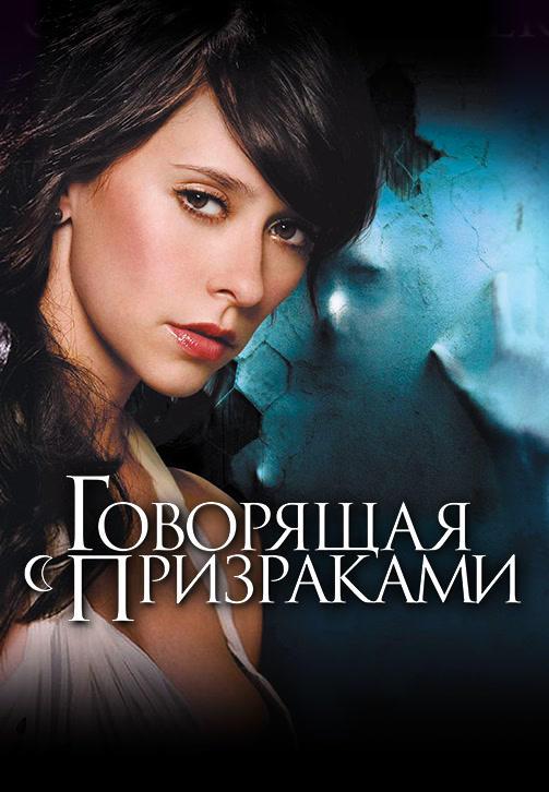 Постер к сериалу Говорящая с призраками. Сезон 2 2006