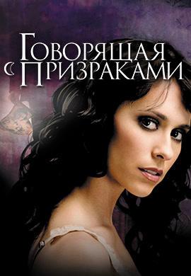 Постер к сериалу Говорящая с призраками. Сезон 1 2005
