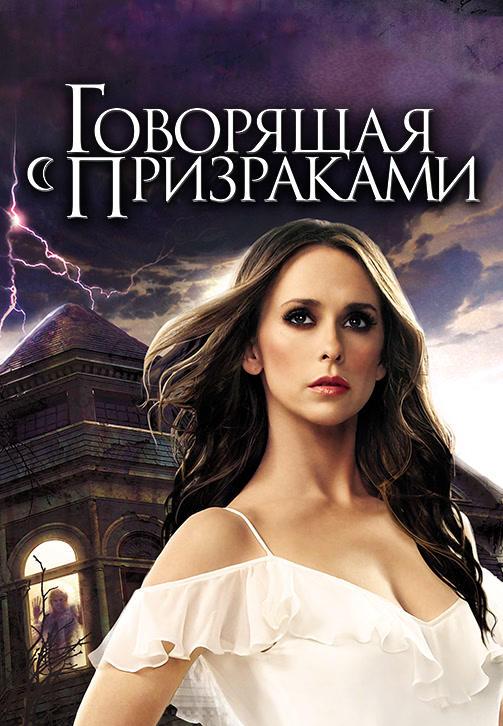 Постер к сериалу Говорящая с призраками. Сезон 5 2008