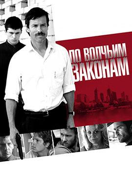 Постер к фильму По волчьим законам 2009