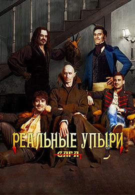 Постер к фильму Реальные упыри 2014