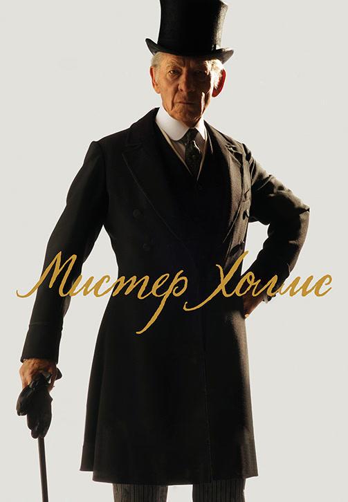 Постер к фильму Мистер Холмс 2015