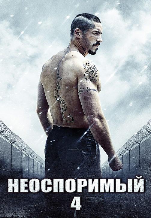 Постер к фильму Неоспоримый 4 2016