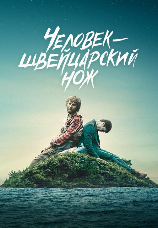 Постер к фильму Человек – швейцарский нож 2016
