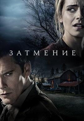 Постер к фильму Затмение 2015