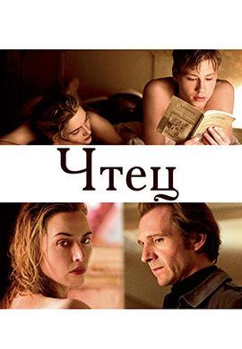 Постер к фильму Чтец 2008