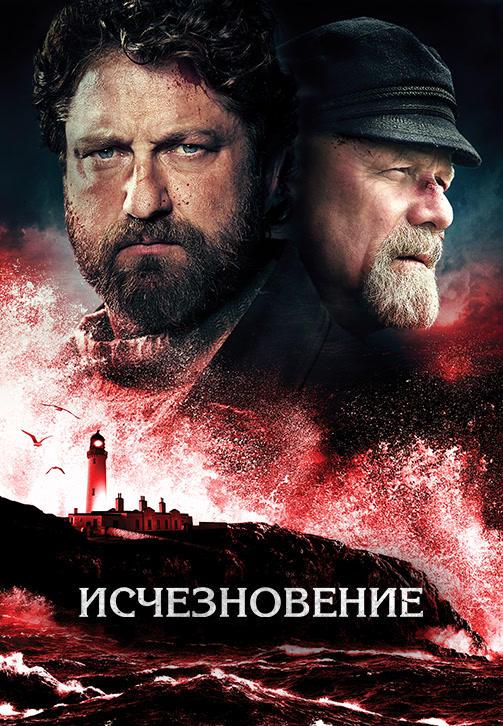 Постер к фильму Исчезновение (2018) 2018