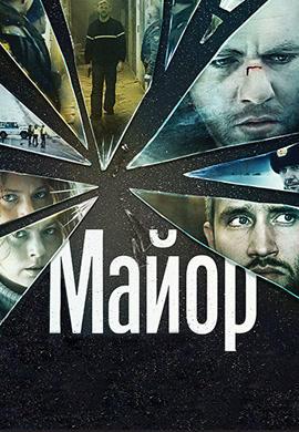 Постер к фильму Майор 2013