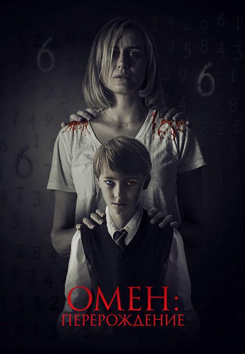 Постер к фильму Омен: Перерождение 2019