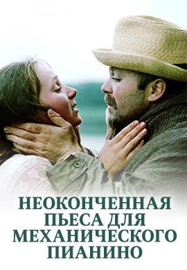 Постер к фильму Неоконченная пьеса для механического пианино 1976