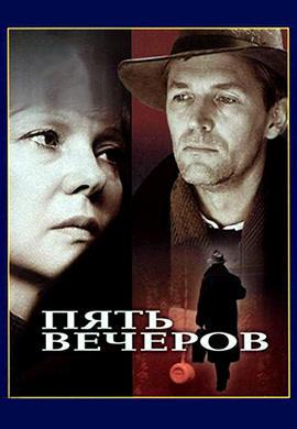 Постер к фильму Пять вечеров 1978