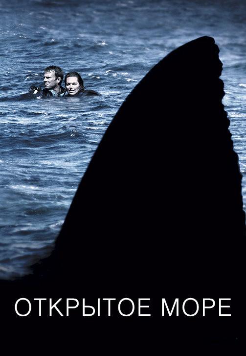 Постер к фильму Открытое море 2003
